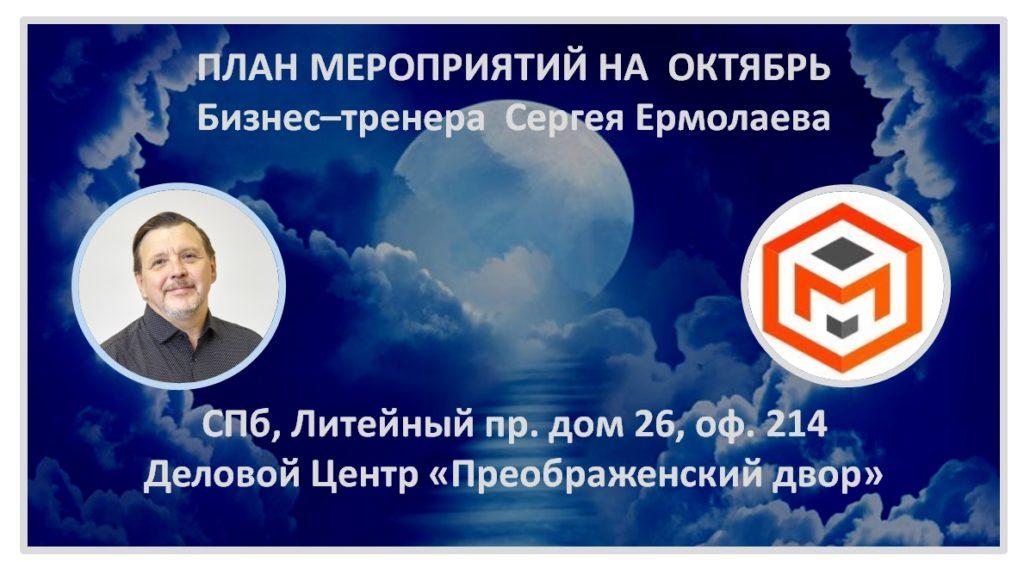 Расписание мероприятий Сергея Ермолаева на октябрь 2019 года