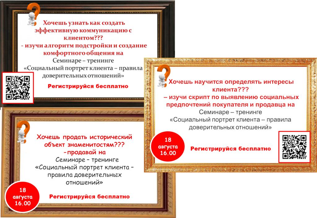 Семинар-тренинг: Игра по вашим правилам. Социальный портрет клиента – правила доверительных отношений